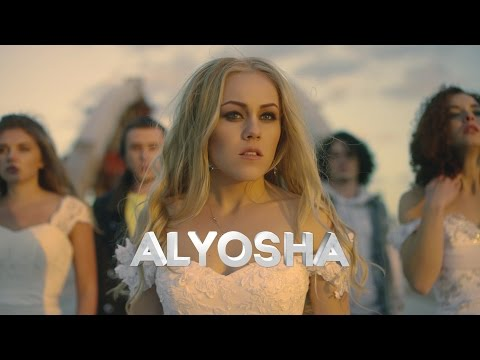Alyosha - Бегу
