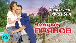 Дмитрий Прянов  - Нереально красивая (Official Audio 2018)