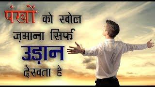 Motivational हिन्दी शायरी। Inspirational Shayari in Hindi | Hindi Motivational Video