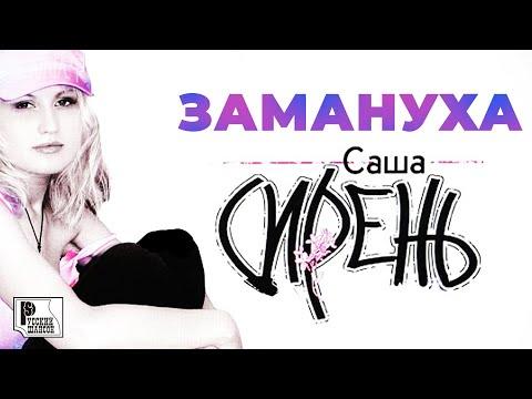 Саша Сирень - Замануха (Альбом 2003) | Русский Шансон