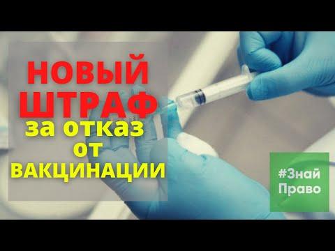 Новый штраф за отказ от Вакцинации / ответственность за отказ от прививок / пояснения юриста