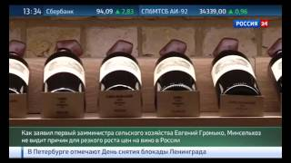 Рынок вина. Рост цен неизбежен