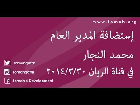 إستضافة المدير العام محمد النجار في قناة الريان 30/03/2014