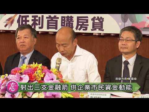 高銀配合市府政策性貸款 韓國瑜鼓勵市民多加利用