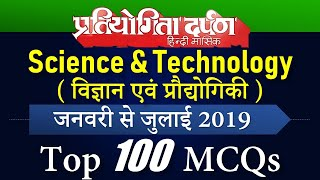 Science & Technology 2019, 100 MCQs via Pratiyogita Darpan Current Affairs