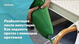 Как надевать протез с помощью протяжки