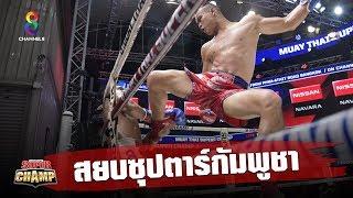 ช็อตเด็ดนักมวยไทยสยบซุปเปอร์สตาร์ชาวกัมพูชา | Muay Thai Super Champ | 06/10/62