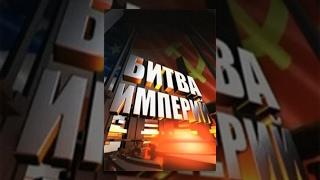 Битва империй: Давид и Голиаф (Фильм 89) (2011) документальный сериал