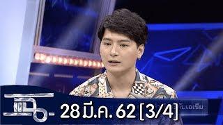 """แฉ [3/4] l 28 มีนาคม 2562 l มาไกลเกินฝัน""""คริส พีรวัส""""ความสำเร็จระดับเอเชีย"""