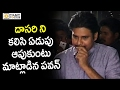 Pawan Kalyan Emotional about Dasari Narayana Health