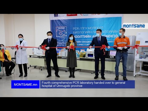 Fourth comprehensive PCR laboratory handed over to general hospital of Umnugobi province