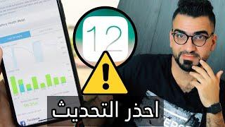 هاام || رأيي الكامل حول التحديث iOS 12 بعد 10 ايام استخدام متواصل !!