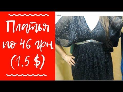 праздничные платья в СЕКОНД ХЕНД / наряд на 14 февраля в SECOND HAND