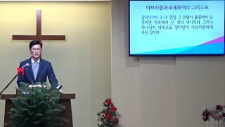 갈라디아서 강해(11) 아브라함과 모세와 예수 그리스도