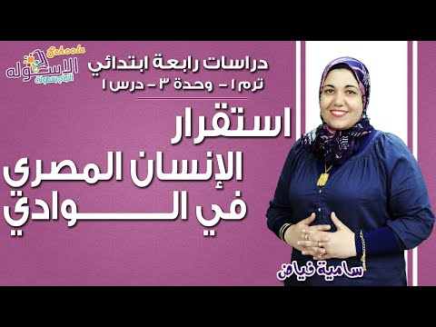 دراسات اجتماعية رابعة ابتدائي 2019 | استقرار الإنسان المصري في الوادي | تيرم1-وح3- در1| الاسكوله