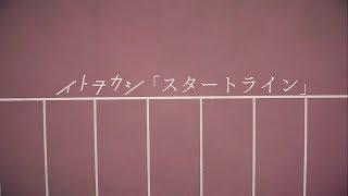 イトヲカシ/スタートラインショートバージョン
