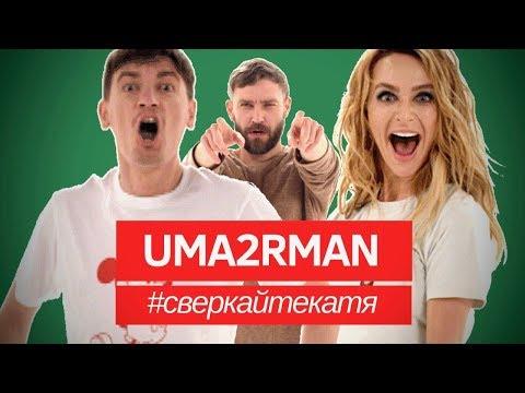 Uma2rman - Сверкайте Катя