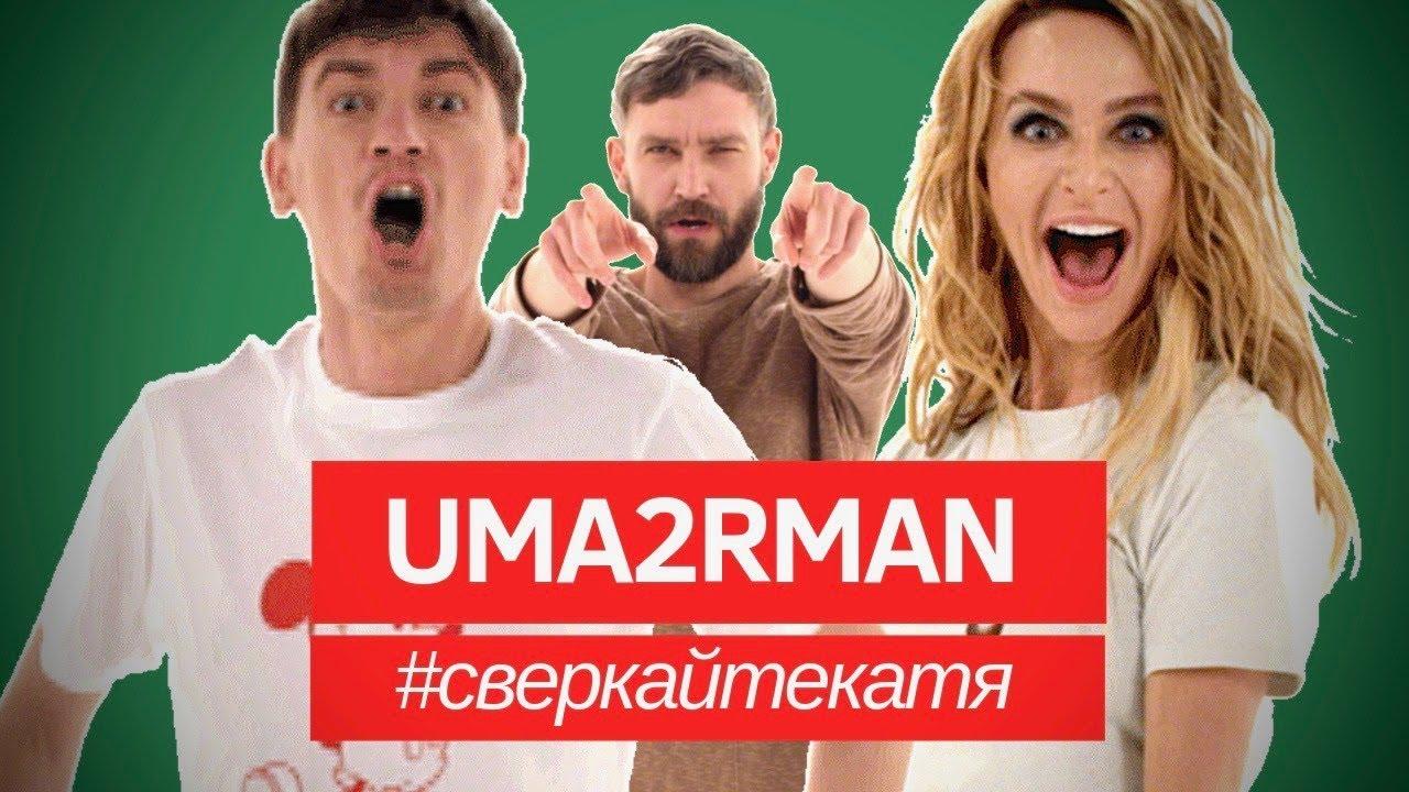 Uma2rman — Сверкайте Катя