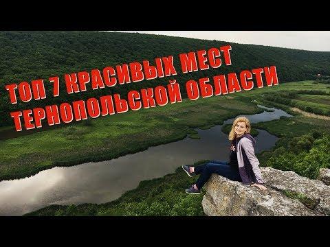 ТОП 7 красивых мест Тернопольской области. Что посмотреть в Украине. Тернополь достопримечательности