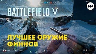 Suomi KP31 финский пистолет пулемет. Battlefield 5
