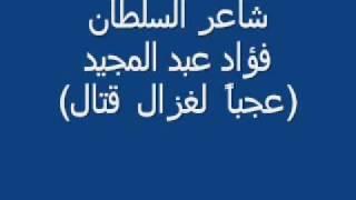 تحميل اغاني أجمل موسيقى تسمعها عجباً لغزال قتال فؤاد عبد المجيد MP3