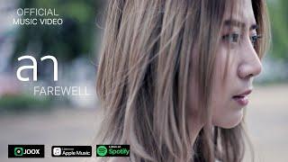 ลา (Farewell) - อีฟxโอ๊ต [OFFICIAL MV]