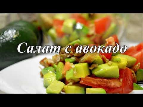 Вкуснейший салат с авокадо. Салат с авокадо, помидоров и курицы. Рецепт проще некуда.