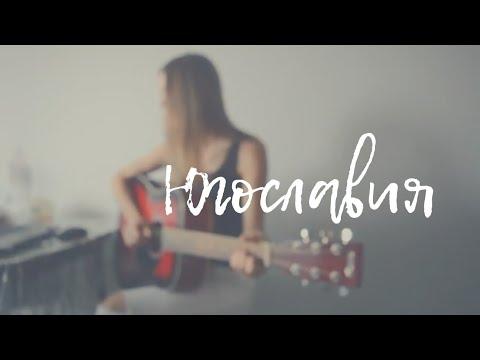 ЮГОСЛАВИЯ - Лена Катина (Тату) Cover КАВЕР АККОРДЫ