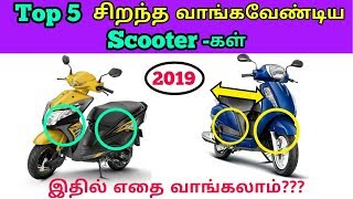 Top 5 Best Scooters to buy 2019 | தமிழில் | Mech Edu Tamil.