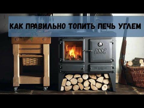 Как правильно топить печь углем: советы по растопке, виды угля, особенности печей