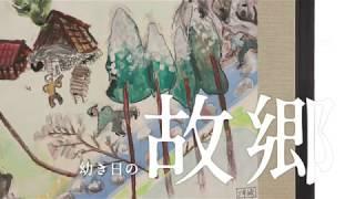 【山内ふるさと絵屏風】黒川編 夏の子どもたち