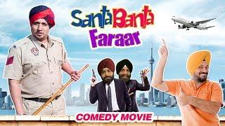 Santa Banta Farar Full Movie  Gurpreet Ghuggi  New Punjabi Comedy Movie 2017   Shemaroo Punjabi
