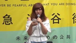 未来のための公共 / 大学生 浅野恵美里さん