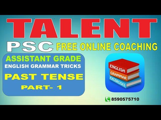 KERALA PSC | ASSISTANT GRADE | Secretariat Assistant | ENGLISH GRAMMAR TRICKS - PAST TENSE PART- 1