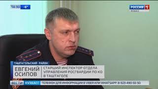 Полицейские призывают жителей Кузбасса сдавать оружие