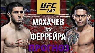 Махачев проиграет? UFC 249: Диего Феррейра против Ислама Махачева. Кто улетит в нокаут? Разбор боя.