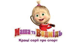 Маша та Ведмідь: Кращі серії про спорт - всі серії підряд (Masha and the Bear)