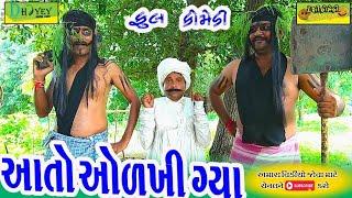 Aato Olkhi Gya।।આતો ઓળખી ગ્યા।।HD Video।।Deshi Comedy।।Comedy Video।।