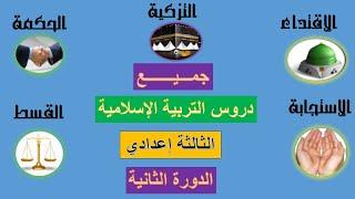 تحميل اغاني جميع دروس مادة التربية الإسلامية الثالثة إعدادي الدورة الثانية MP3