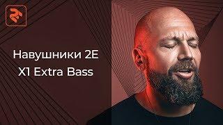 Навушники 2E X1 Extra Bass