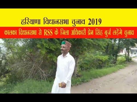 विधानसभा चुनाव 2019 : कालका विधानसभा से RSS के जिला अधिकारी प्रेम सिंह बुर्ज लड़ेंगे चुनाव