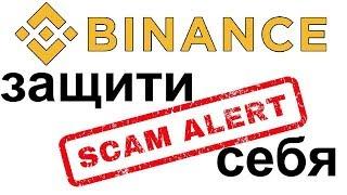 Binance - реферальная программа, мошенничество и безопасность на Бинанс. 1 биткоин и BTC прогноз