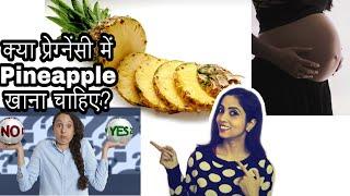 क्या प्रेगनेंसी में Pineapple खाना Safe होता है ? Can we eat Pineapple During Pregnancy?