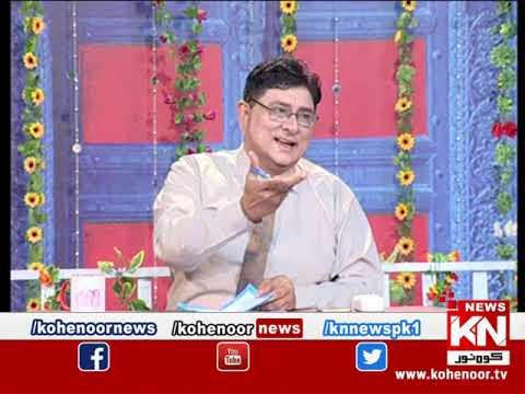 Shugal Mughal 20 September 2019 | Kohenoor News Pakistan