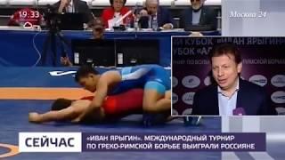 Сборная России выиграла международные соревнования по греко-римской борьбе