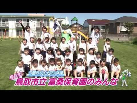 ガイナマン体操 ー鳥取市立富桑保育園ー