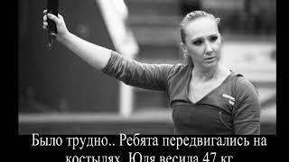 Нас вымолили у смерти  Юлия и Александр Волковы