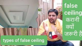 What is false ceiling design