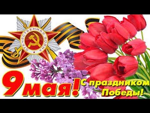 К празднику 9 мая! 70 ЛЕТ снятия войны УРА УРА УРА