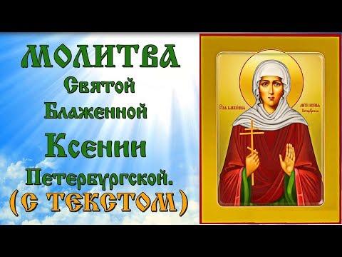 Молитва Святой Блаженной Ксении Петербургской (аудио молитва с текстом и иконами)